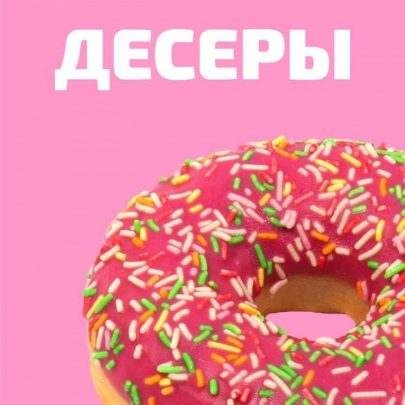 Десерт (12)