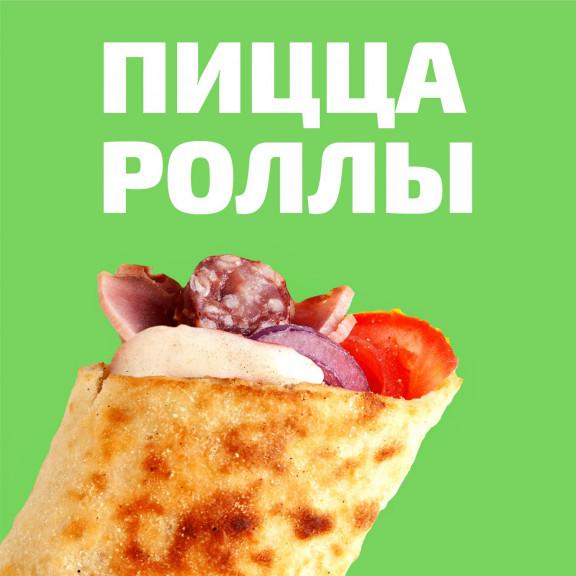 Пицца-Ролл (5)