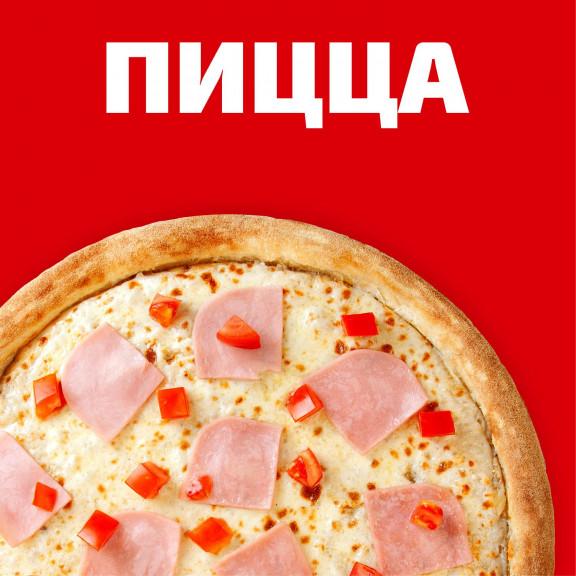 Пицца (105)
