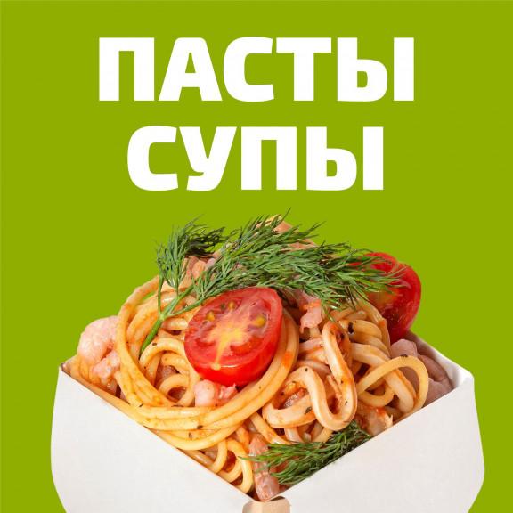 Паста и супы (7)