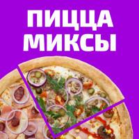 Пицца-mix