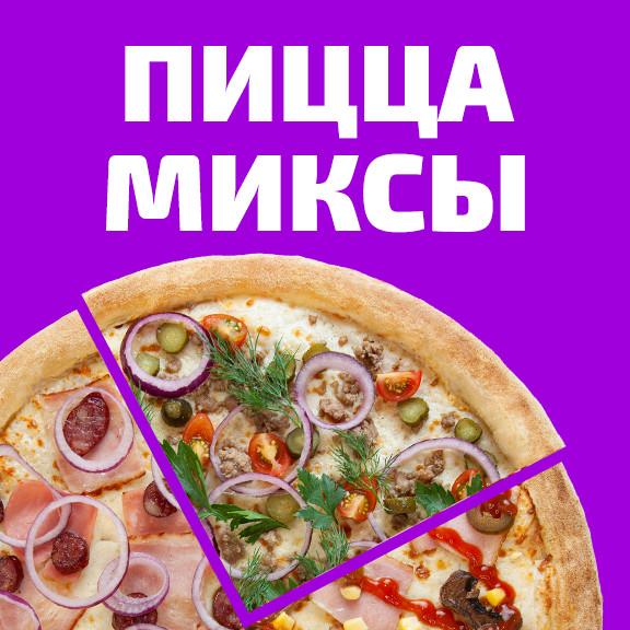 Пицца-mix (8)